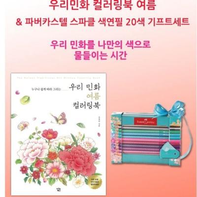 파버카스텔 색연필 20색 여름 컬러링북 색칠북