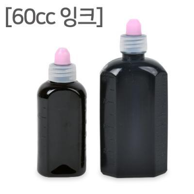 [현대오피스] 수표어음 관련기기 소모품 잉크 60cc