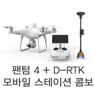 [DJI]팬텀4 RTK + 모바일 콤보 DJP4P000-7&DJRTK999&DJRTK998