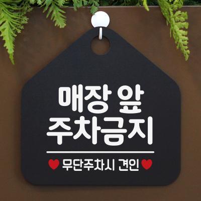 카페 팻말 오픈 안내판 066매장앞주차금지 오각20cm