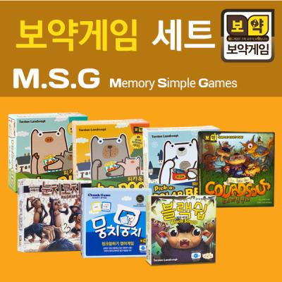 보약게임 M.S.G 시리즈 풀세트