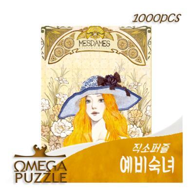 [오메가퍼즐] 1000pcs 직소퍼즐 예비숙녀 1024