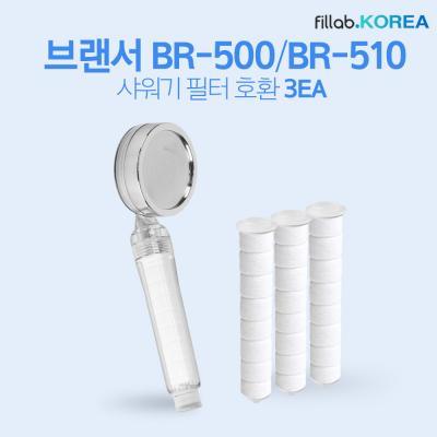 브랜서 BR-500 / BR-510 샤워기주방코브라호환 필터X3