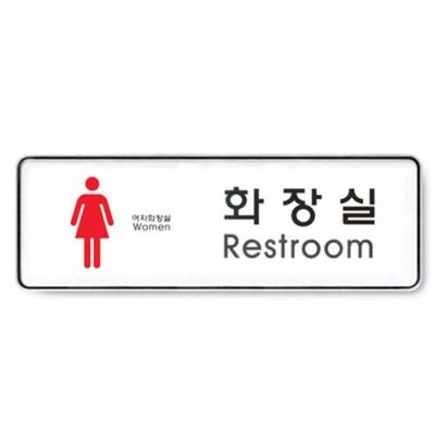 화장실(Restroom)여 255x85x5T 9105