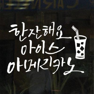 ij489-아이스커피한잔_그래픽스티커