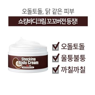 [라벨영] 쇼킹꼬꼬바디크림 고보습 바디크림