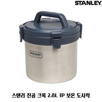 스탠리 진공 크록 2.8L 1P 보온 도시락 음식통 대용