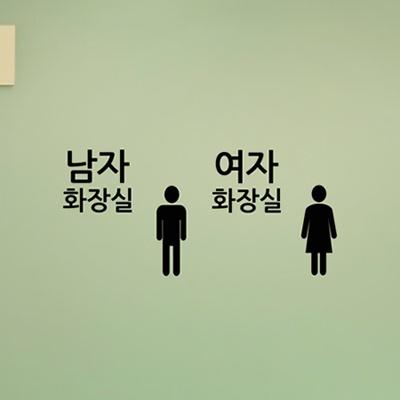 idc282-화장실 아이콘A