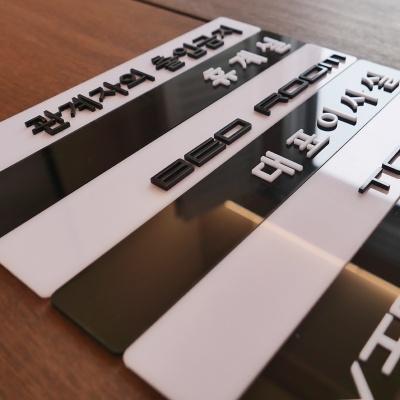 모던 디자인 아크릴 도어사인 입체 문자 간판 표지판