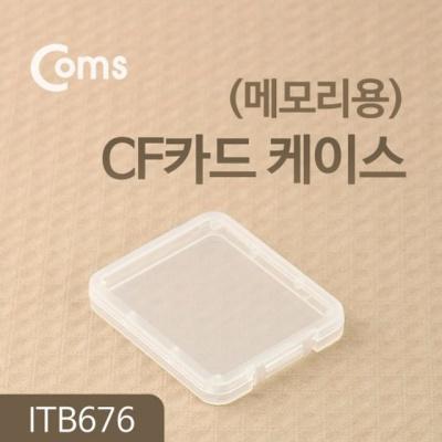 Coms 케이스 메모리용CF카드 1개보관 가능