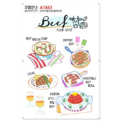 A1843-꾸밈인스스티커_음식(소)일러스트