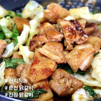 산지직송 강원 춘천 간장 닭갈비 1kg