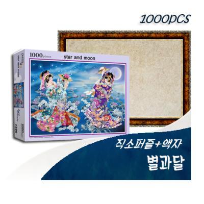 [비앤비퍼즐] 1000PCS 직소 별과달 PL1329 +액자세트
