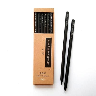 윤동주 <서시> 흑목육각연필 6P 세트 (탄생 100주년)