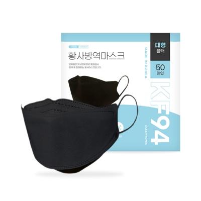 [식약처 인증]국내생산 KF94 마스크 블랙  (50매x2팩)
