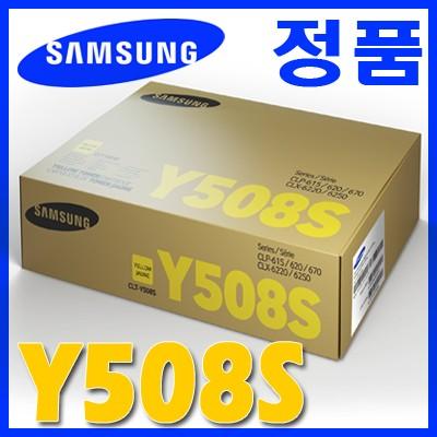 삼성 정품 CLT-Y508S Y508 508S 508 CLP-615/620/670 CLX-6220/6250 615NDK/620N/620ND/620NDK/670N/670ND/670NDK/6220FX/6250FX/6250FXK