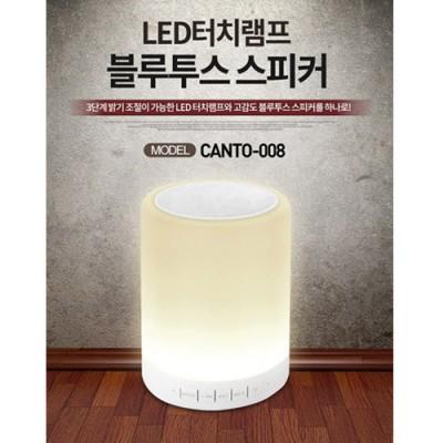 칸토 블루투스 LED 램프 스피커