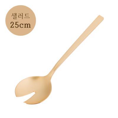 오라나 비스트로 샐러드 스푼 25cm(매트골드)