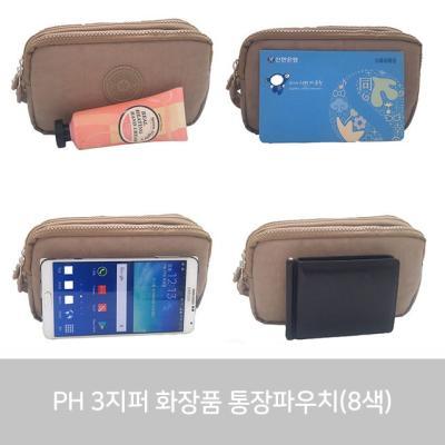 PH 3지퍼 화장품 통장파우치(8색)