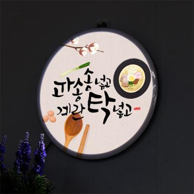 ne917-LED액자25R_파송송계란탁