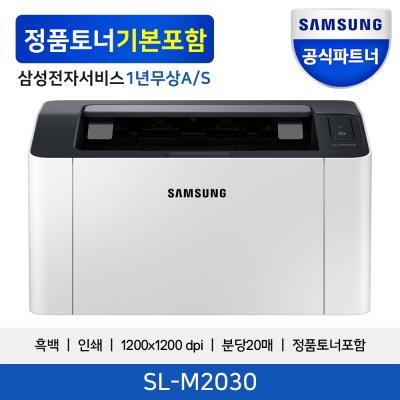 삼성전자 SL-M2030 흑백 레이저프린터