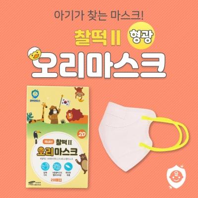 국산 권브라더스 영유아 형광오리 마스크 초소형 20매