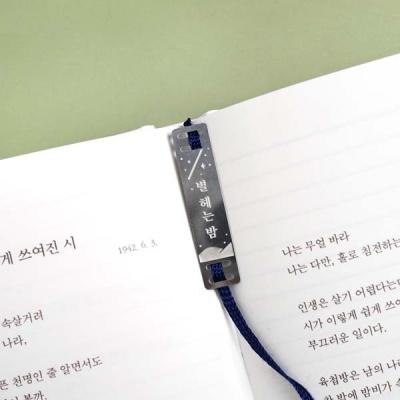윤동주 별 헤는 밤 잉크15ml 2EA+필사 다이어리세트