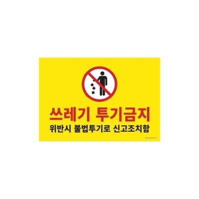 [아트사인] 쓰레기투기금지 1187 [개/1] 395950
