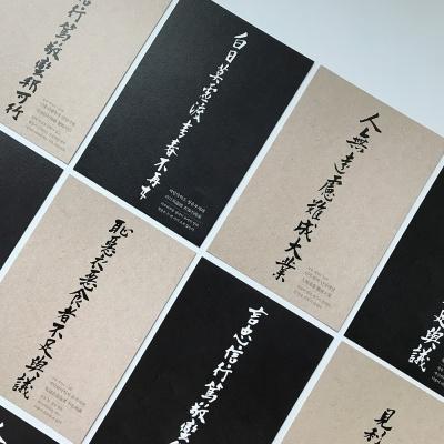안중근 유묵 엽서세트 10p(대)