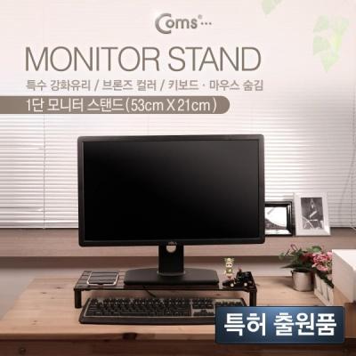 Coms 1단 모니터 받침대(컬러)-스탠드 (53cm X 21cm)