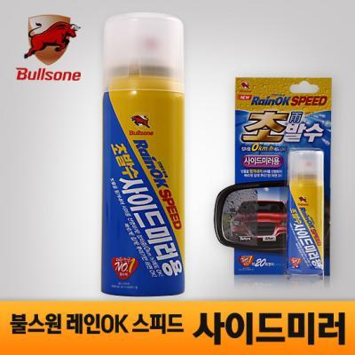 [불스원] 레인OK 스피드 초발수 사이드미러용-50ml/에어로졸/빗물/자동차용품/차량용품/오토바이/난반사