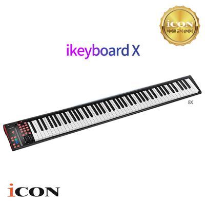 [iCON] 미디 마스터키보드 I KEYBOARD 8X 아이콘 88건