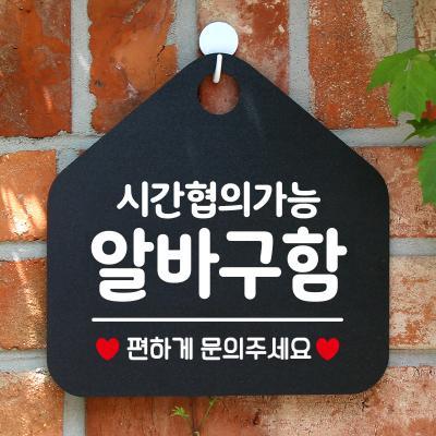 영업 오픈 셀프 안내판 제작 209시간협의알바구함