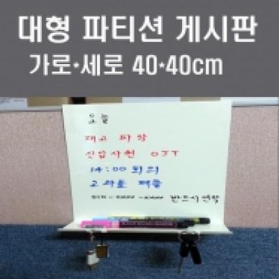 60mm파티션용 오피스퍼니처正品 대형게시판