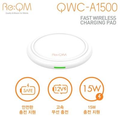 [갤럭시버즈 호환]15W 고속무선충전패드 QWC-A1500