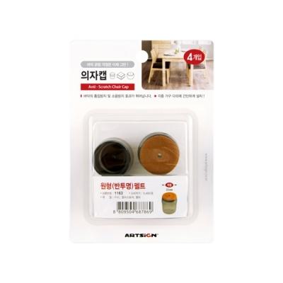 [아트사인] 의자캡(원형/반투명)펠트1163 [개/1] 388461