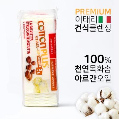 [코튼플러스] 코튼클렌저 미니 60매