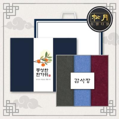 송월 추석선물세트 프리미엄무지 세면타월 3매세트