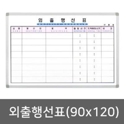 외출행선표 90x120