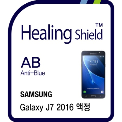 갤럭시 J7 2016 3in1 블루라이트차단 필름 2매