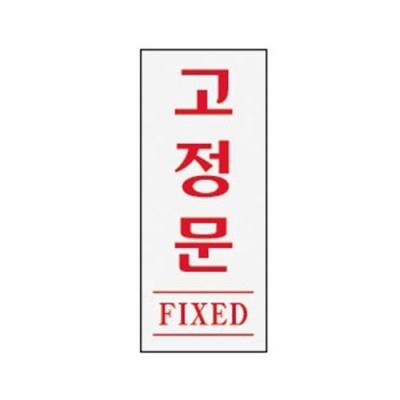 [아트사인] 고정문표지판 (0346) [개/1] 90518