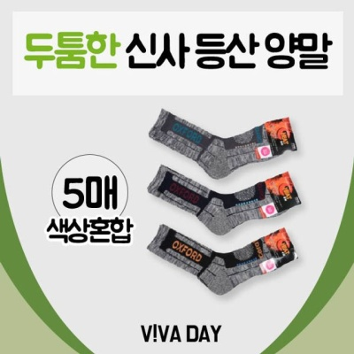 VIVADAY-CS14 두톰한양말 25~27cm-5켤레(색상혼합)