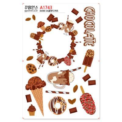 A1743-꾸밈인스스티커_초콜렛디저트