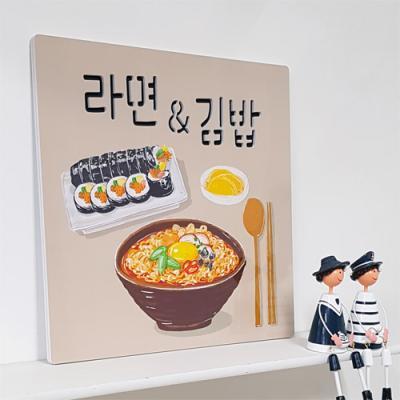 nj021-음각디자인액자_라면엔김밥