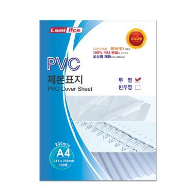 라미에이스 PVC제본표지 230MIC 투명 A4(100매)