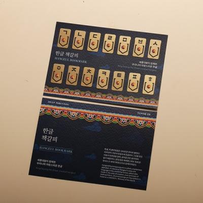 미니 한글 금속 책갈피 북마크 14개 세트 (24K 골드도금)