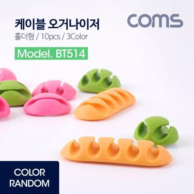 Coms 케이블 오거나이저 색상 랜덤
