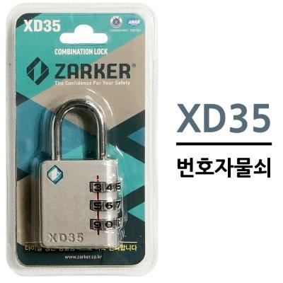 번호다이얼 자커 XD35 번호자물쇠 다이얼 보조키 열쇠