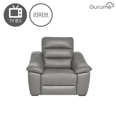 구르메 전동 리클라이너 쇼파 1인용 M04-1 리퍼브