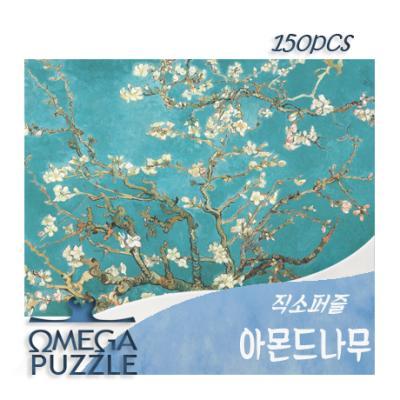 [오메가퍼즐] 150pcs 직소퍼즐 아몬드나무 135